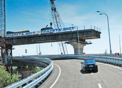 «Мост Кирпы» достроит Киев