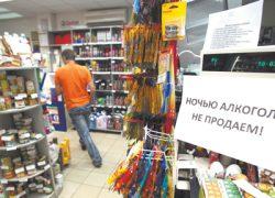 Ночной запрет на торговлю алкоголем в Киеве оспорит Антимонопольный комитет