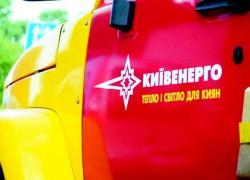 Город попытается вернуть контроль над «Киевэнерго»