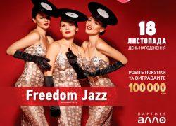 «Стань зіркою» под музыку Freedom Jazz на Дне рождения ТРК «Проспект»