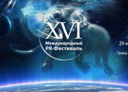 Оргкомитет XVI Международного PR-Фестиваля утвердил программу на 2018 год