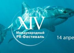 XIV Международный PR-Фестиваль состоится 14 апреля 2016 года