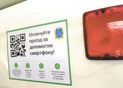 За проезд в Киевском метро  можно будет платить онлайн