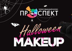 ТРК «Проспект» приглашает на Halloween и Scary Fashion SPACE