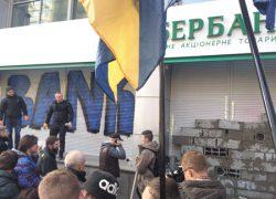 Активисты обложили кирпичами «Сбербанк»