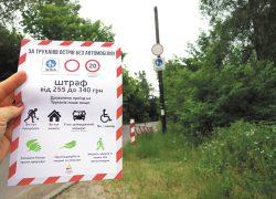 Въезд транспорта на Труханов остров ограничат на все лето