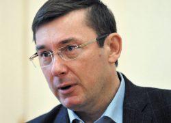 Луценко отчитался о ходе операций по спецконфискации денег Януковича